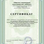 Сертификат www.sportpride.ru