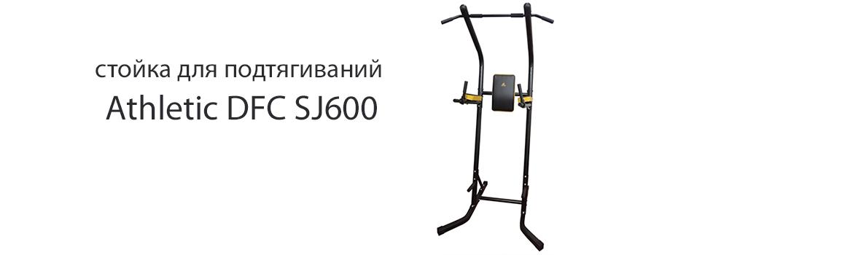sj600