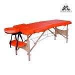 Массажный стол DFC NIRVANA Optima (Orange)